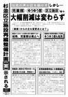 区議団ニュース2014.1月区立施設再編整備_01.jpg