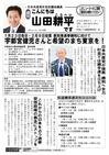 週刊山田ニュース140_01.jpg