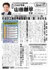 週刊山田ニュース141_01.jpg
