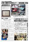 週刊山田ニュース142_02.jpg