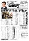 週刊山田ニュース143_01.jpg
