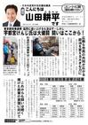 週刊山田ニュース144_01.jpg