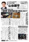 週刊山田ニュース145_01.jpg