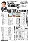 週刊山田ニュース146_01.jpg