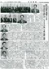 田中区長政治資金パーティ杉並新報.jpg