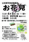 花見チラシ2014_01.jpg