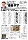 週刊山田ニュース148_01.jpg