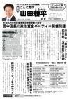 週刊山田ニュース149_01.jpg