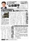 週刊山田ニュース150_01.jpg