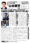 週刊山田ニュース151_01.jpg