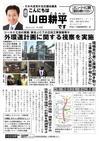週刊山田ニュース152_01.jpg