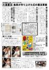 週刊山田ニュース152_02.jpg