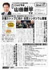 週刊山田ニュース153_01.jpg