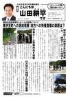 週刊山田ニュース154_01.jpg