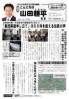 週刊山田ニュース155_01.jpg