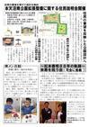 週刊山田ニュース155_02.jpg