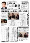 週刊山田ニュース156_01.jpg