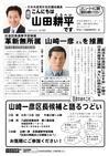 週刊山田ニュース157_01.jpg