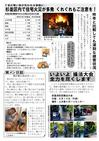 週刊山田ニュース157_02.jpg