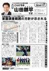 週刊山田ニュース159_01.jpg
