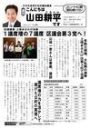週刊山田ニュース160_01.jpg
