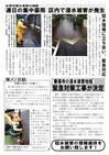 週刊山田ニュース160_02.jpg