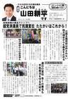 週刊山田ニュース161_01.jpg