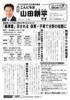 週刊山田ニュース162_01.jpg