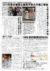 週刊山田ニュース162_02.jpg