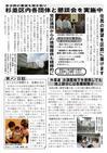 週刊山田ニュース163_02.jpg