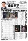 週刊山田ニュース164_01.jpg