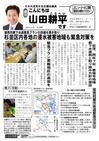 週刊山田ニュース165_01.jpg