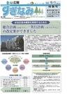 杉並区広報2014.9.jpg