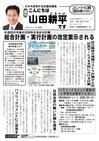 週刊山田ニュース166_01.jpg