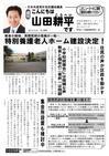 週刊山田ニュース168_01.jpg