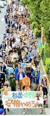 杉並中野デモ1.jpg
