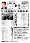 週刊山田ニュース169_01.jpg