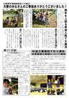週刊山田ニュース169_02.jpg