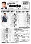 週刊山田ニュース170_01.jpg