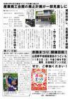 週刊山田ニュース170_02.jpg