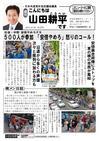 週刊山田ニュース171_01.jpg