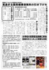 週刊山田ニュース171_02.jpg