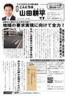 週刊山田ニュース172_01.jpg