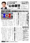 週刊山田ニュース173_01.jpg