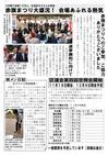 週刊山田ニュース173_02.jpg