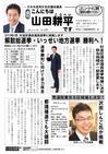 週刊山田ニュース175_01.jpg
