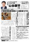 週刊山田ニュース176_01.jpg
