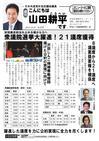週刊山田ニュース177_01.jpg