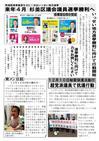 週刊山田ニュース177_02.jpg