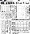 陳情審査率向上を求めるニュース.jpg